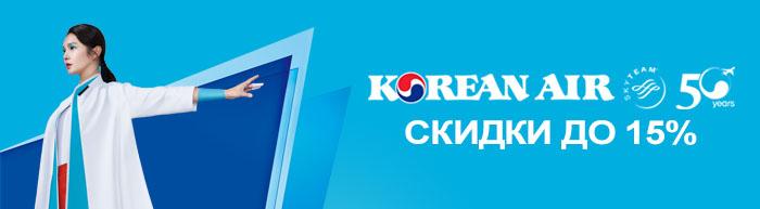 Весенняя распродажа Korean Air в честь 50 летия авиакомпании